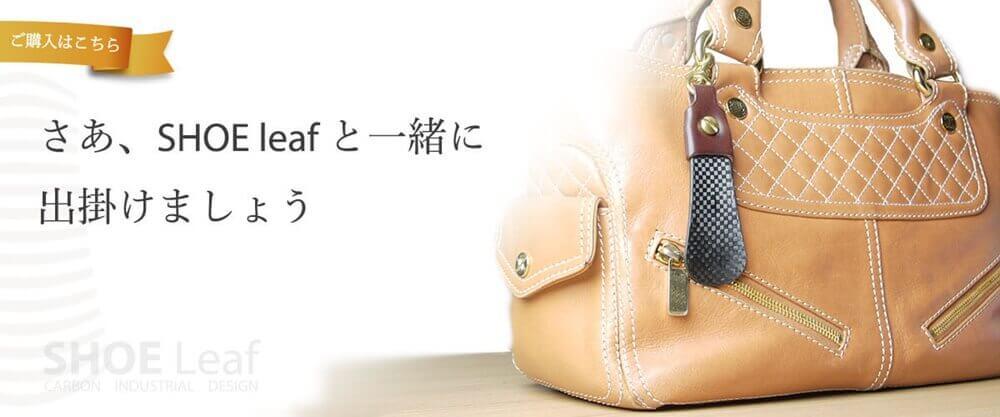 ヒロセ金型カーボン靴べらshoeleaf 靴べらと鞄