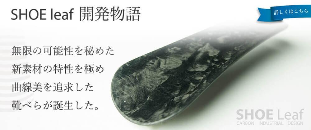 ヒロセ金型カーボン靴べらshoeleaf開発