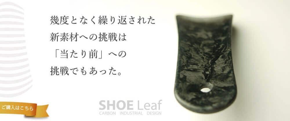 ヒロセ金型カーボン靴べら何度かも試作