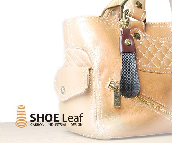 ヒロセ金型カーボン靴べらshoeleaf使用例