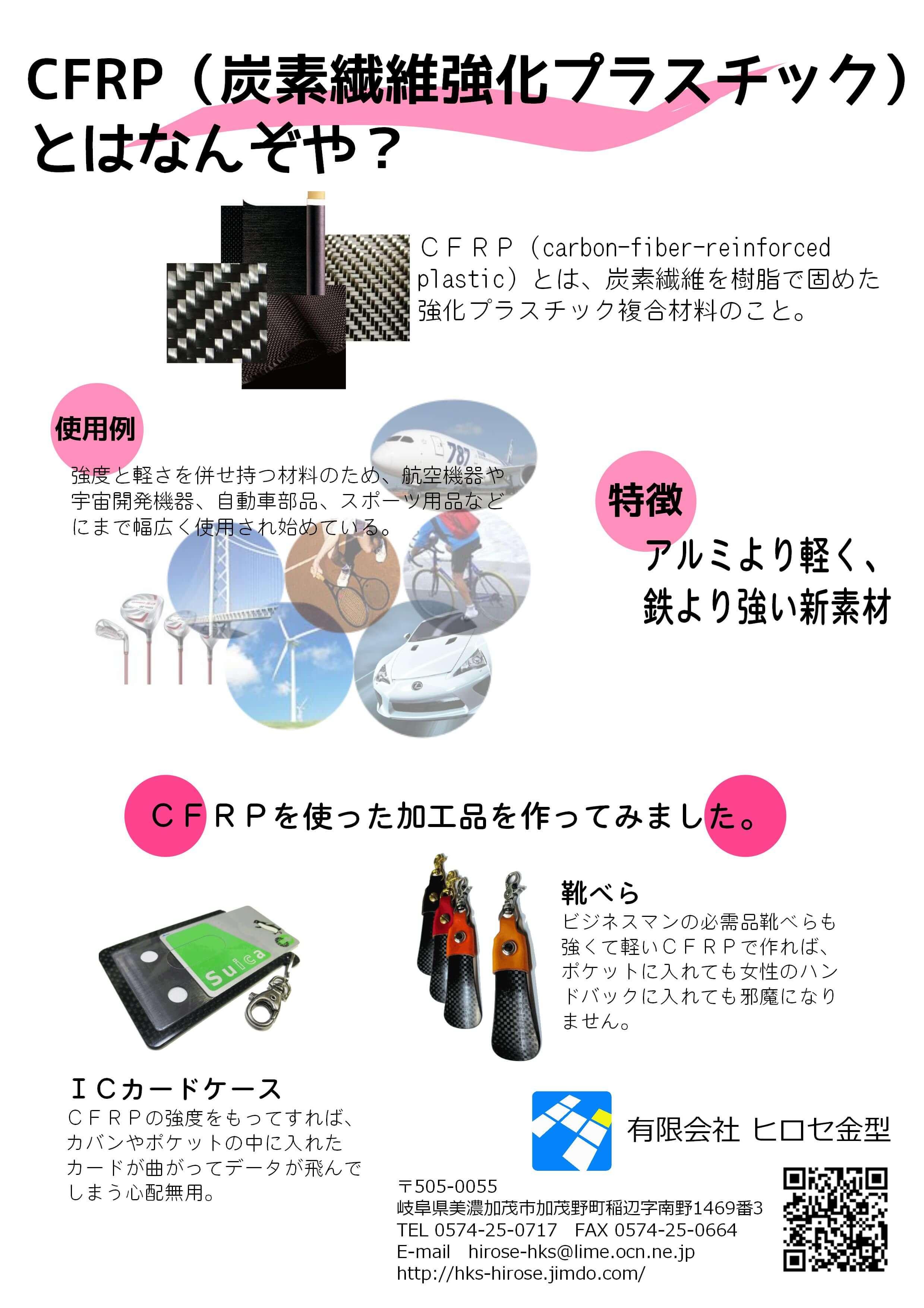 印刷 CFRP チラシ