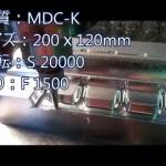 【動画】ダイカスト金型のランナー部の切削加工過程のご紹介