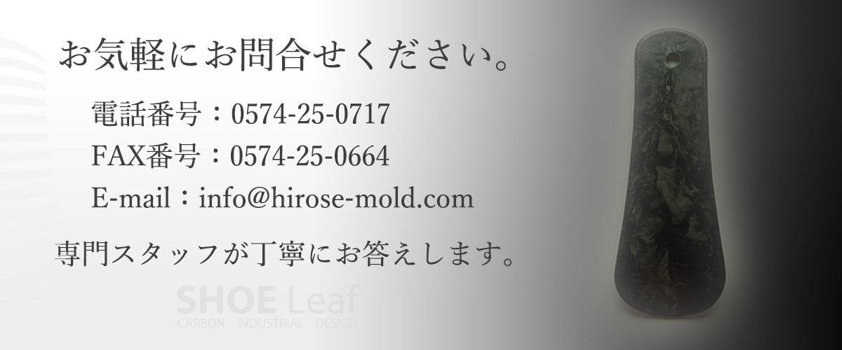 ヒロセ金型 お問い合わせ