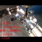 【動画】 黄銅用鍛造型製作