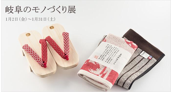 20141212gifu-top