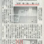 カーボン靴べら「魁」シリーズの県報告会が朝日新聞に掲載されました
