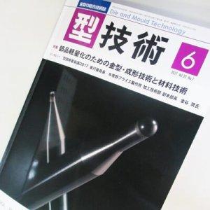 ヒロセ金型 磁性体添加CFRPモータコア 型技術6月号