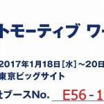 【オートモーティブワールド】出展 H29.1.18(水)~20(金) @東京ビックサイト