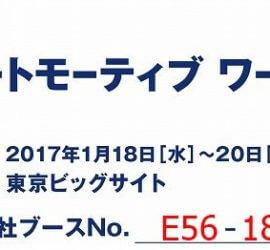 ヒロセ金型 オートモーティブワールド2017