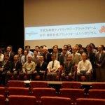 平成28年度 分子・物質合成プラットフォームシンポジウム 6月17日(金)@大阪大学 報告書