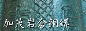 加茂岩倉銅鐸