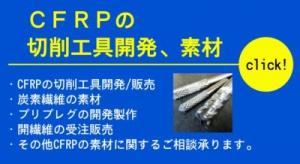 ヒロセ金型 CFRPの切削加工工具