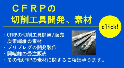 ヒロセ金型 CFRP切削工具開発