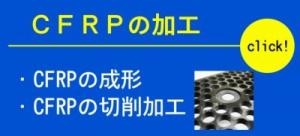 ヒロセ金型 CFRPの加工