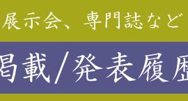 ヒロセ金型 展示会発表/専門誌掲載履歴