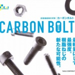 【CFRP】カーボンボルト
