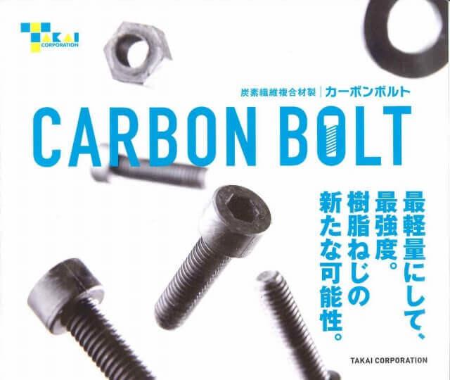 carbonbolttakai1
