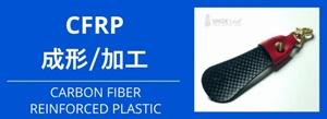 ヒロセ金型 CFRP加工/成形