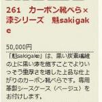 【各務原市ふるさと納税】50000円以上の寄付の記念品に「カーボン靴べら魁sakigakeシリーズ」追加
