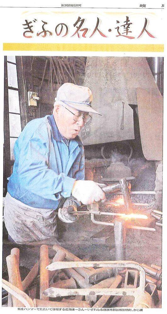 ヒロセ金型 岐阜新聞 伝統を守る熟練の技