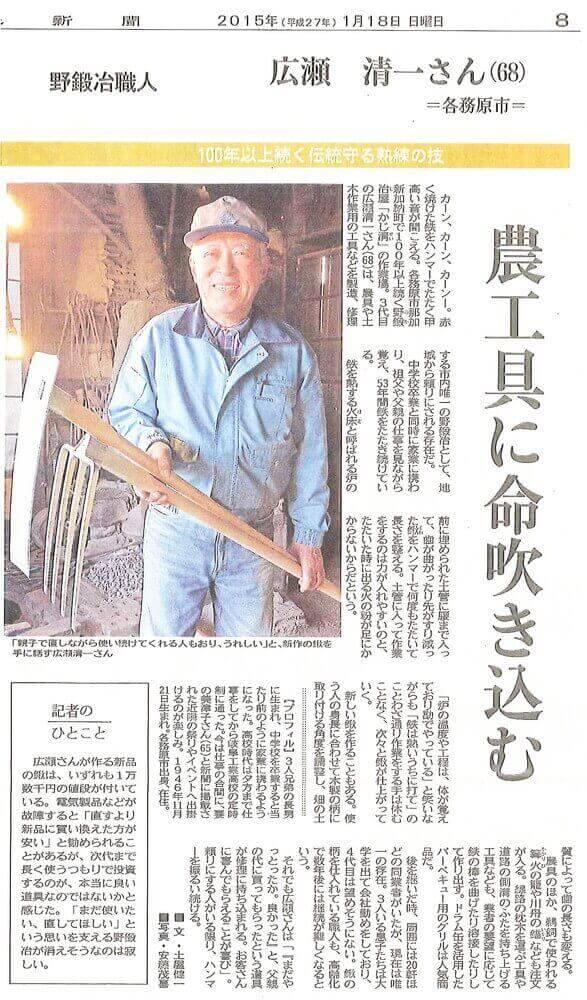 ヒロセ金型 岐阜新聞