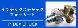 ヒロセ金型 インデックスチャック/フォーカート