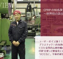 ヒロセ金型 分子・物質合成プラットフォームインタビュー記事