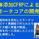 【磁性体添加CFRP】磁性体添加CFRP軽量モータコアの開発についてのページを公開しました!