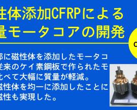 ヒロセ金型 磁性体添加CFRPモータコア