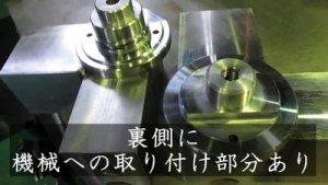 ヒロセ金型 koyo HSR350 加工用ツメ切削加工