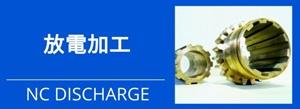 ヒロセ金型 放電加工
