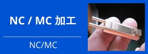 ヒロセ金型 NC/MC加工