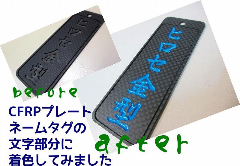 ヒロセ金型 CFRP板材ネームプレート
