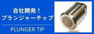 ヒロセ金型 プランジャーチップ