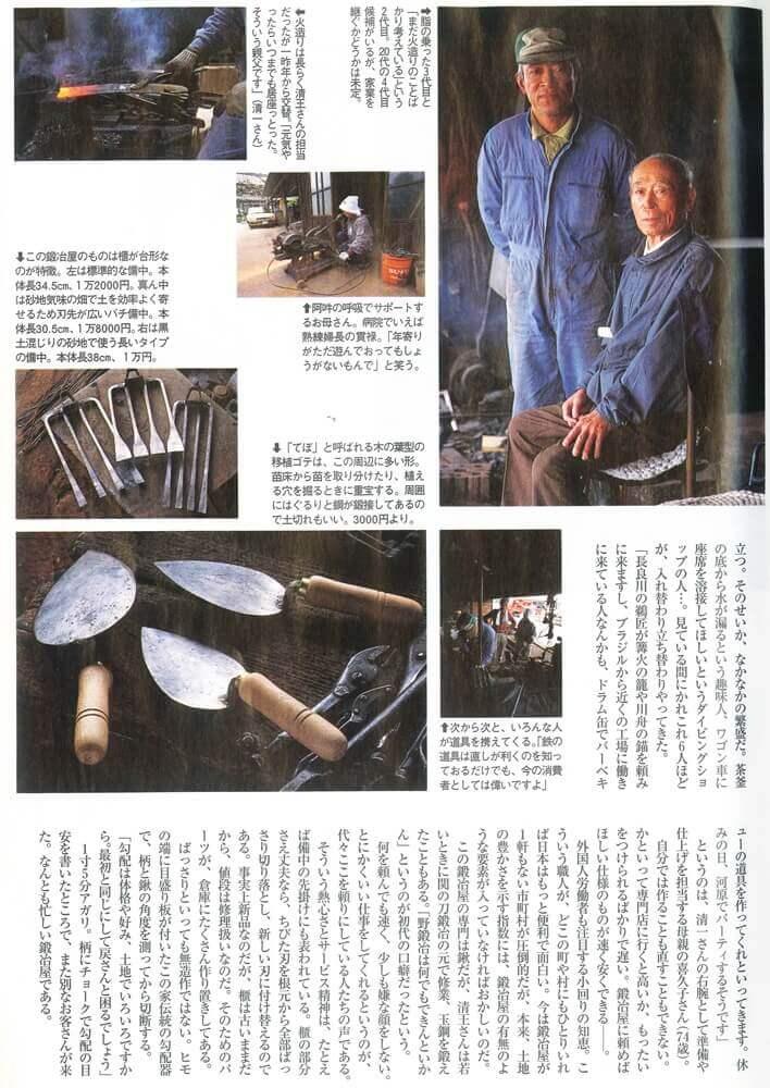 農鍛冶の世界 ヒロセ金型