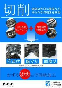 ヒロセ金型 CFRP切削パネル