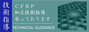 ヒロセ金型 CFRP加工技術指導承ります